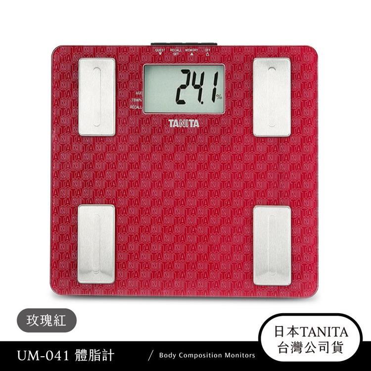 日本TANITA強化玻璃藍光LCD體脂計UM-041~玫瑰紅~