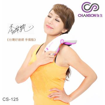 【強生CHANSON】S蝴蝶機(CS-125)