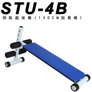 台同健康活力館|STU-4B 多功能歐式仰臥起坐板(加長130cm)