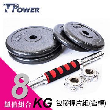 台同健康活力館|TPOWER 8KG組合式包膠槓片啞鈴《1.5KGx4》-台灣製-