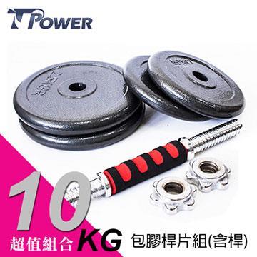台同健康活力館 TPOWER 10KG組合式包膠槓片啞鈴《1.5KGx2+2.5KGx2》-台灣製-