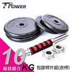 台同健康活力館|TPOWER 10KG組合式包膠槓片啞鈴《1.5KGx2+2.5KGx2》-台灣製-