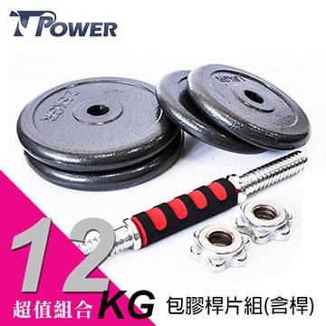 台同健康活力館|TPOWER 12KG組合式包膠槓片啞鈴《2.5KGx4》-台灣製-