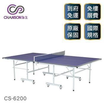 【強生CHANSON】標準規格桌球桌 CS-6200(15mm)