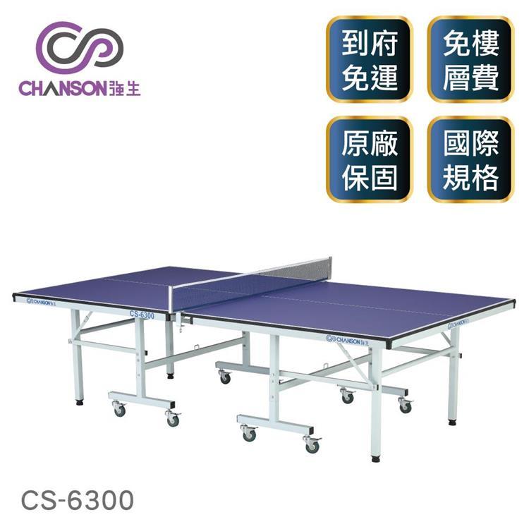 【強生CHANSON】標準規格桌球桌 CS-6300(16mm)