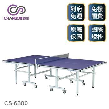 【強生CHANSON】標準規格桌球桌 CS-6300(18mm)