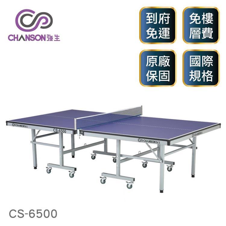 【強生CHANSON】標準規格桌球桌 CS-6500(19mm)