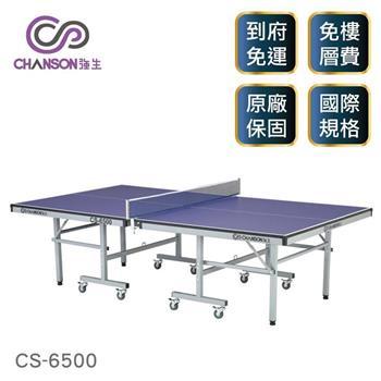 【強生CHANSON】標準規格桌球桌 CS-6500(22mm)