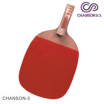 【強生CHANSON】3號桌球拍(一組兩支)