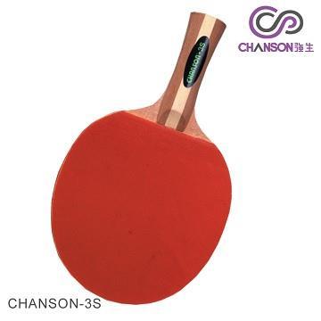 【強生CHANSON】3S號桌球拍(一組兩支)