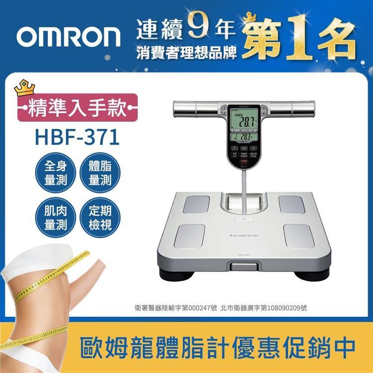 OMRON歐姆龍體重體脂計HBF-371-銀