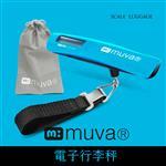 muva 電子行李秤-精湛藍