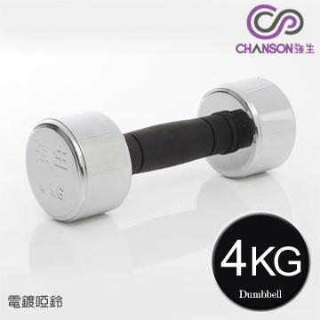 【強生CHANSON】電鍍啞鈴-4KG(1支入)