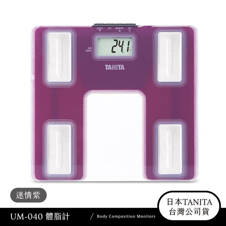 日本TANITA超薄強化玻璃體脂計UM-040-迷情紫(限量版)