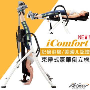【來福嘉 LifeGear】75307 iComfort專利豪華倒立機(束帶型角度調整非手煞車款)