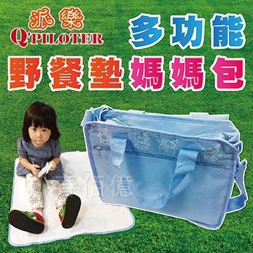 派樂 多功能媽媽包/野餐墊收納手提包 (1入)