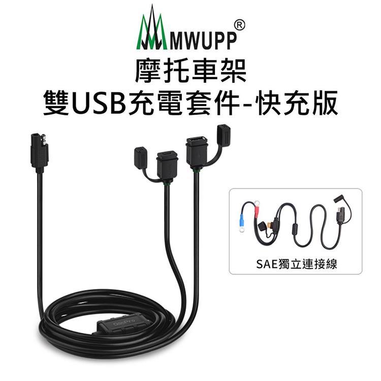 MWUPP五匹 防水充電配線-充電套件