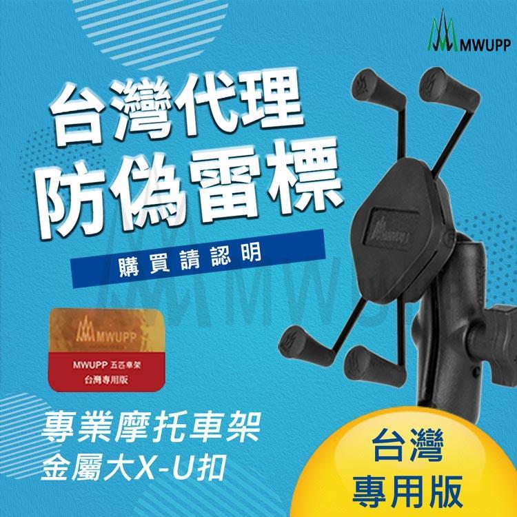 MWUPP五匹 金屬大X摩托車架 U扣版 機車支架 重機 手機架-金屬大X
