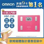 OMRON歐姆龍體重體脂計HBF-216-粉紅色