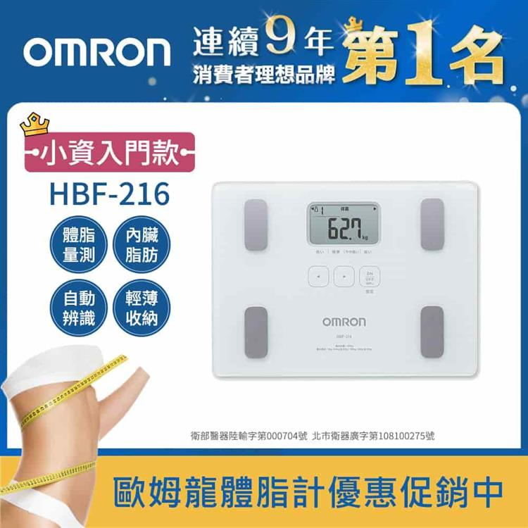 OMRON歐姆龍體重體脂計HBF-216-白色