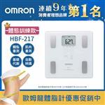 OMRON歐姆龍體重體脂計HBF-217-白色