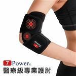 7Power-醫療級專業護肘2入(32cmx20cm)