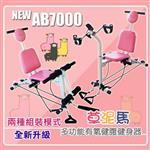 Performance 台灣精品 NEW AB7000 草泥馬多功能有氧健腹健身器