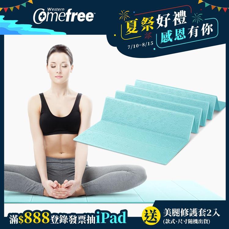 Comefree羽量級TPE摺疊瑜珈墊-時尚藍