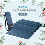 Comefree羽量級TPE摺疊瑜珈墊-深海藍
