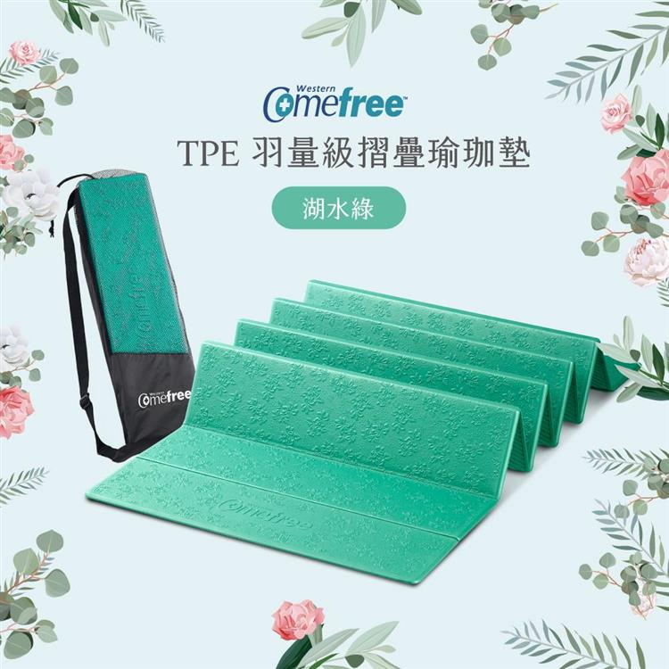 Comefree羽量級TPE摺疊瑜珈墊-湖水綠