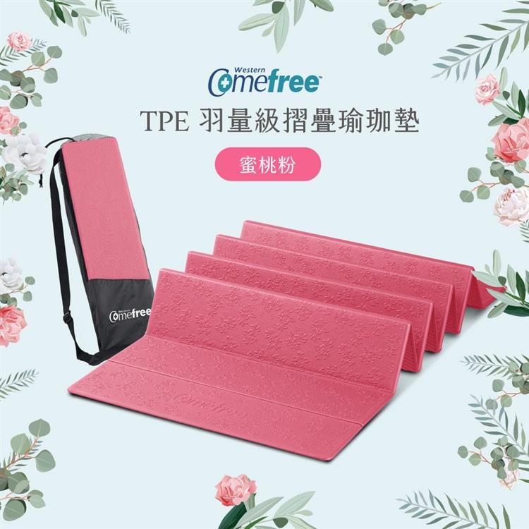 Comefree羽量級TPE摺疊瑜珈墊-蜜桃粉