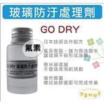 【GO DRY】汽車前擋 玻璃撥水劑 防污處理劑 25ml