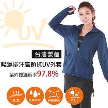 MI MI LEO台灣製防曬抗UV外套-立領款 (深藍-L)