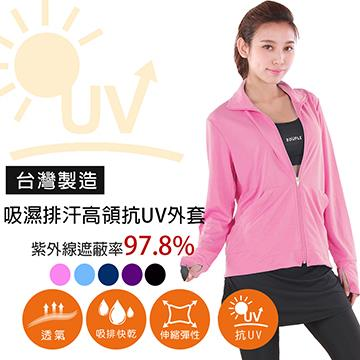 MI MI LEO台灣製防曬抗UV外套-立領款 (粉桃-XXL)