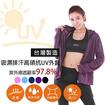 MI MI LEO台灣製防曬抗UV外套-立領款 (深紫-XL)