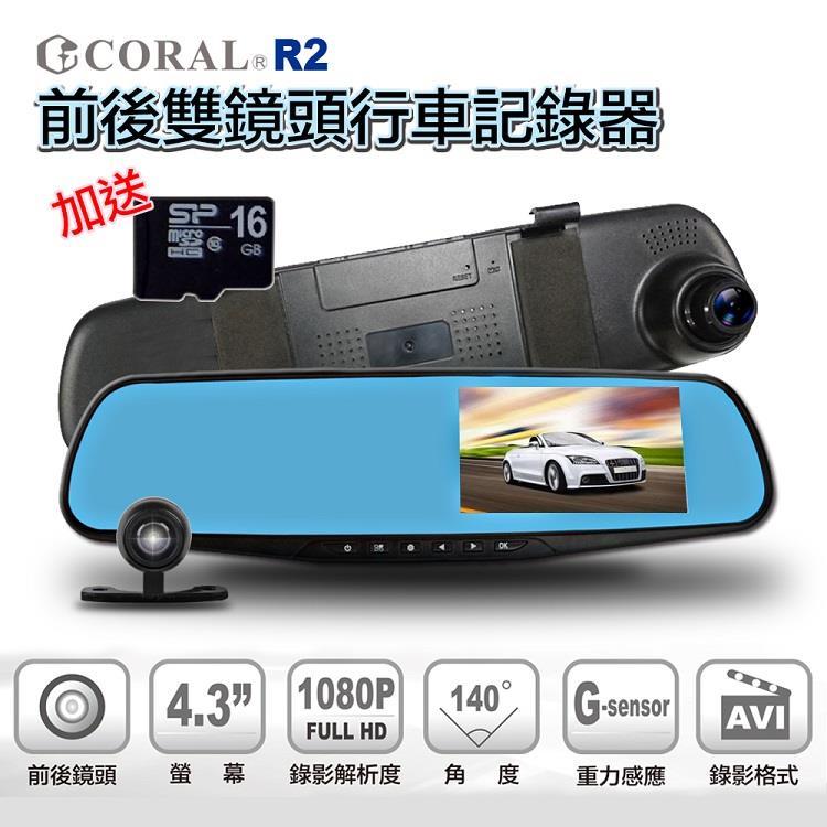 CORAL R2旗艦款 後視鏡型高清前後雙錄 超廣角140度-雙鏡頭行車記錄器