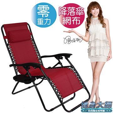 【健身大師】超零重力豪華收納休閒躺椅(熱情紅)
