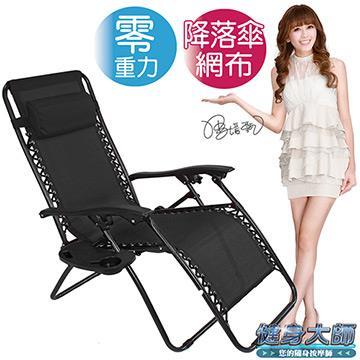 【健身大師】超零重力豪華收納休閒躺椅(時尚黑)