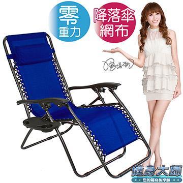 【健身大師】超零重力豪華收納休閒躺椅(天空藍)