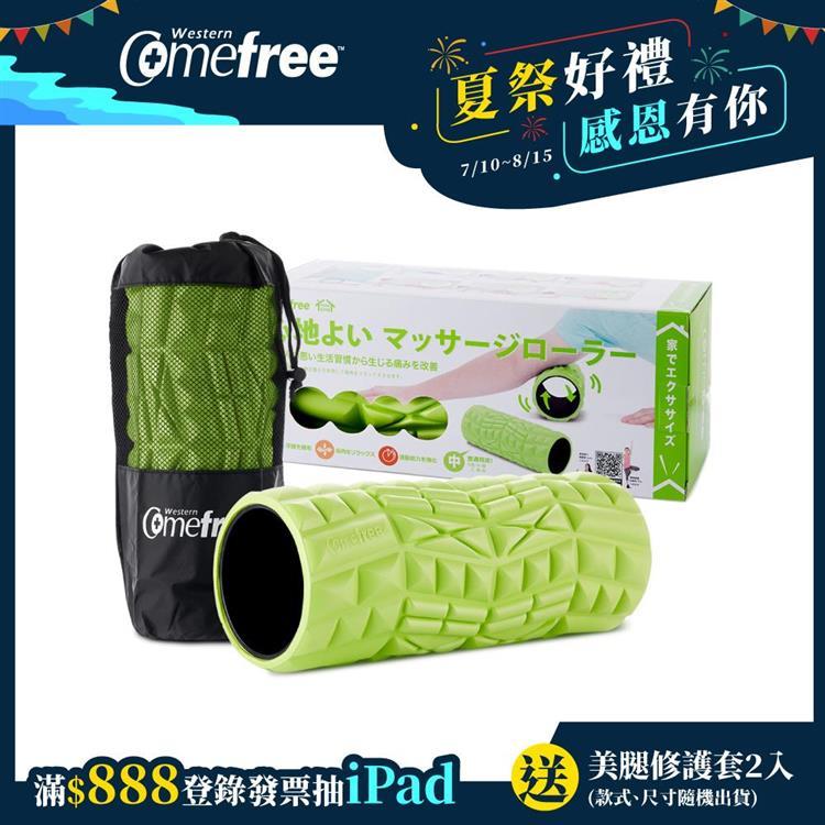 Comefree專業型瑜珈舒緩按摩滾筒-萊姆綠(中)
