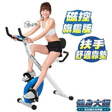 【健身大師】超級8段磁控扶手型健身車(寶馬藍)