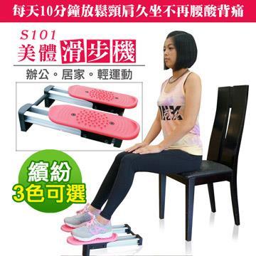 【 X-BIKE 晨昌】美體滑步機 台灣精品 S101