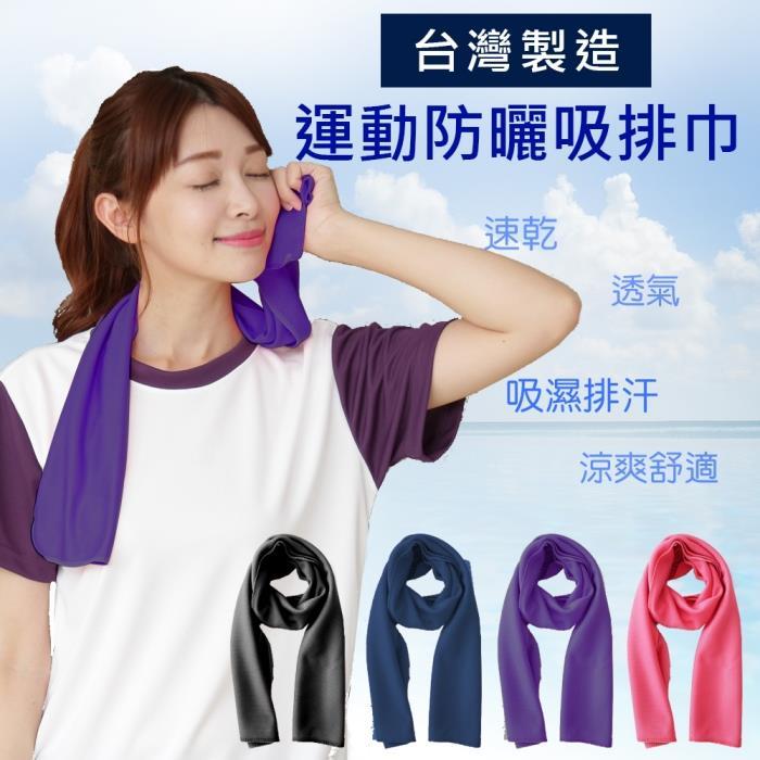 台灣製 水冷式涼感巾-深紫