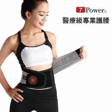7Power-醫療級專業護腰2入(尺寸任選)