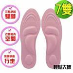 輕鬆大師6D釋壓高科技棉按摩鞋墊女用粉色7雙