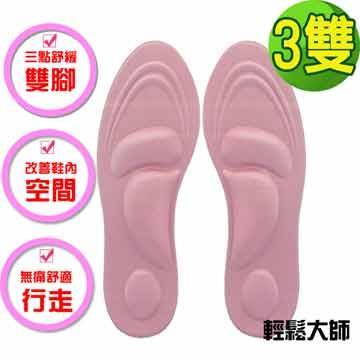 輕鬆大師6D釋壓高科技棉按摩鞋墊女用粉色3雙