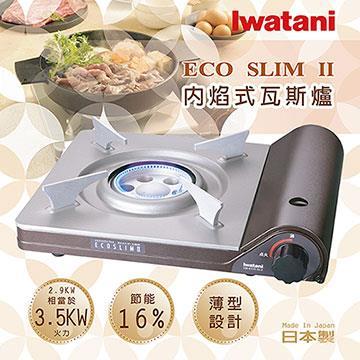 【日本Iwatani】岩谷ECOSLIMⅡ磁式內焰式瓦斯爐-日本製