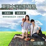 台灣製防水迷彩野餐墊-迷彩3(90cm
