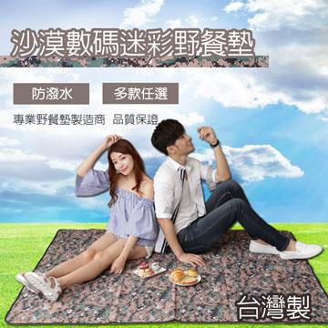 台灣製防水迷彩野餐墊-迷彩4(90cm