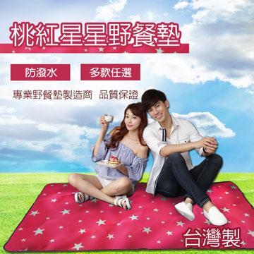 台灣製防水迷彩野餐墊-桃紅星星(90cm